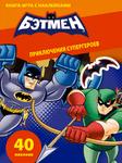 Приключения супергероев. Книга-игра с наклейками