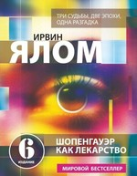 "Обложка книги ""Шопенгауэр как лекарство"""