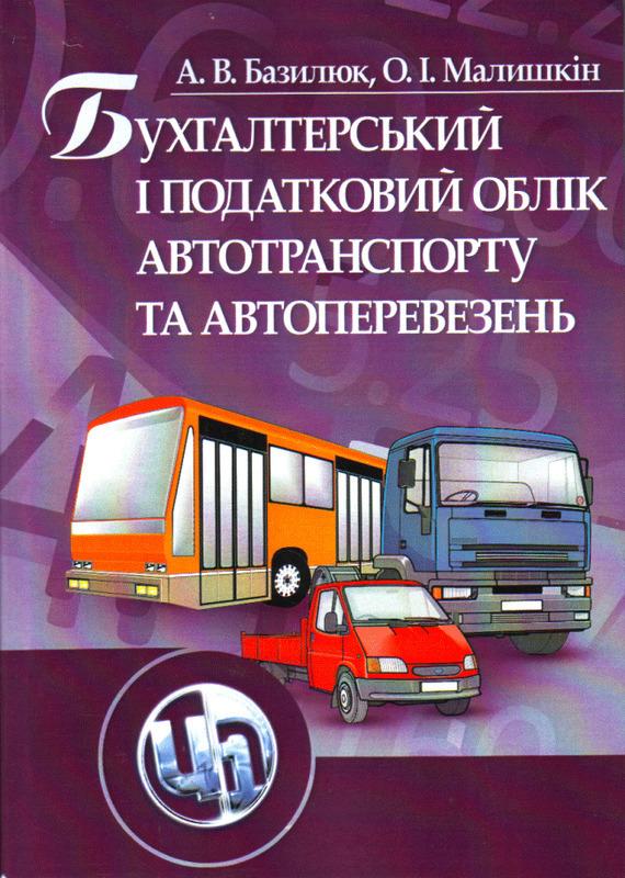 """Купить книгу """"Бухгалтерський і податковий облік автотранспорту і перевезень"""""""