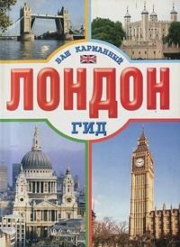 """Купить книгу """"Лондон"""""""