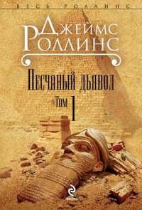 """Купить книгу """"Песчаный дьявол. В 2 томах. Том 1"""""""
