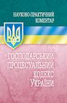 НПК господарського процесуального кодексу України. Станом на 03.09.2012 року