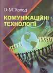 Комунікаційні технології - купити і читати книгу