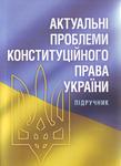 Актуальні проблеми конституційного права України