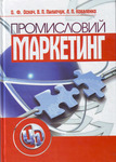 Промисловий маркетинг. 2-ге видання