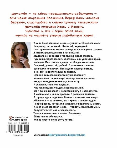 """Купить книгу """"Все о Манюне"""""""