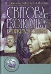 Світова економіка. Її історія та дослідники - купити і читати книгу