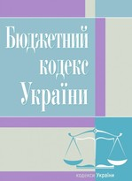 Бюджетний кодекс України. Станом на 01.11.2020 р.