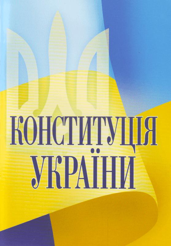 """Купить книгу """"Конституція України"""""""