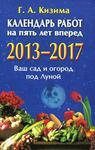 Календарь работ на пять лет вперед 2013-2017. Ваш сад и огород под Луной - купить и читать книгу