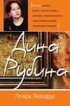 Обложки книг Дина Рубина