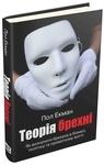 """Книга """"Теорія брехні"""" обложка"""