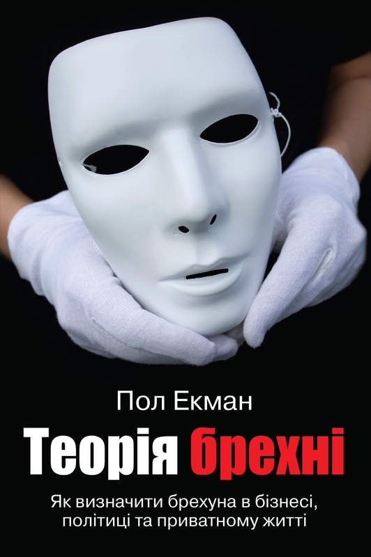 """Купить книгу """"Теорія брехні"""""""