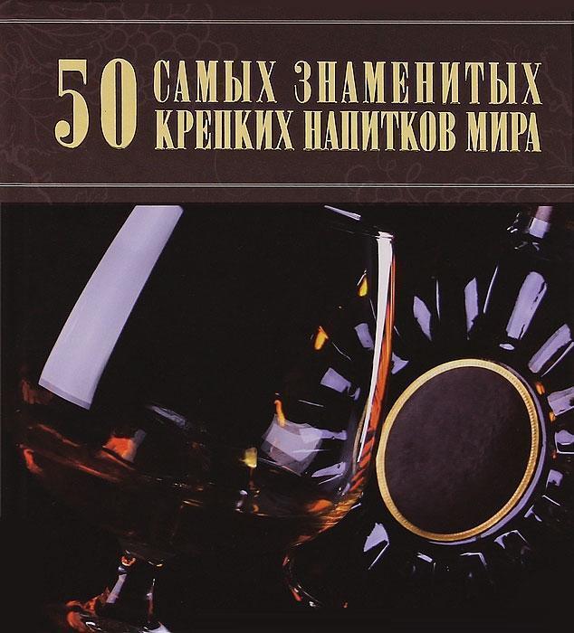 """Купить книгу """"50 самых знаменитых крепких напитков мира"""""""