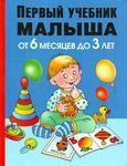 """Фото книги """"Первый учебник малыша. От 6 месяцев до 3 лет"""""""