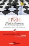 """Обложка книги """"24 закона обольщения для достижения власти"""""""