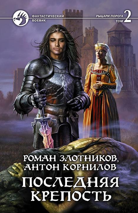 """Купить книгу """"Последняя крепость. В 2 томах. Том 2"""""""