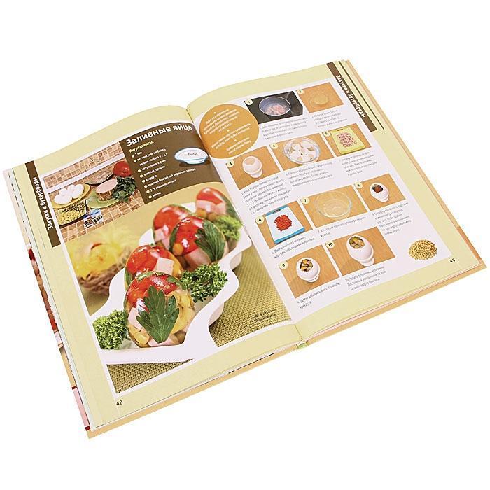 """Купить книгу """"Праздничная кухня и украшение блюд с пошаговыми фотографиями"""""""