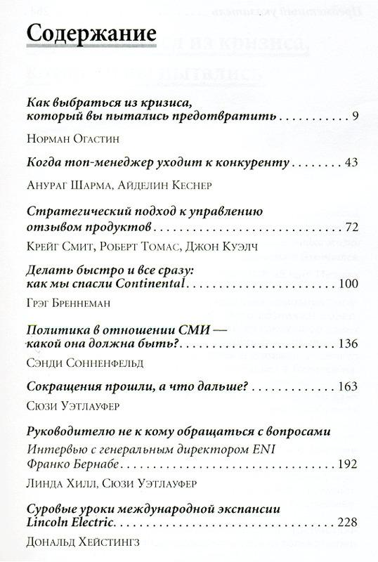 """Купить книгу """"Управление в условиях кризиса"""""""