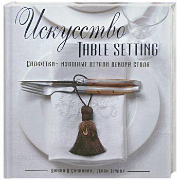 "Купить книгу ""Искусство Table Setting"""