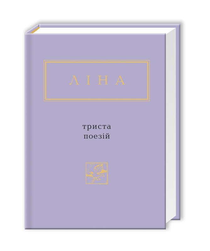 """Купить книгу """"Триста поезій"""""""