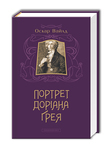 "Обложка книги ""Портрет Доріана Ґрея"""