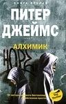 Алхимик. Книга 2