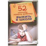 52 способа помочь ребенку выжить в школе