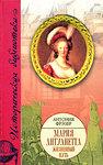 Мария Антуанетта. Жизненный путь
