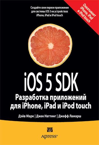 """Купить книгу """"iOS 5 SDK. Разработка приложений для iPhone, iPad и iPod touch"""""""