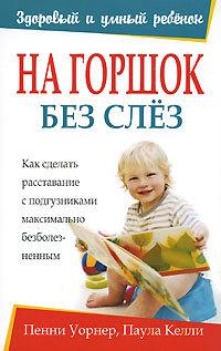 """Купить книгу """"На горшок без слез"""""""