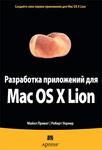 Разработка приложений для Mac OS X Lion - купить и читать книгу