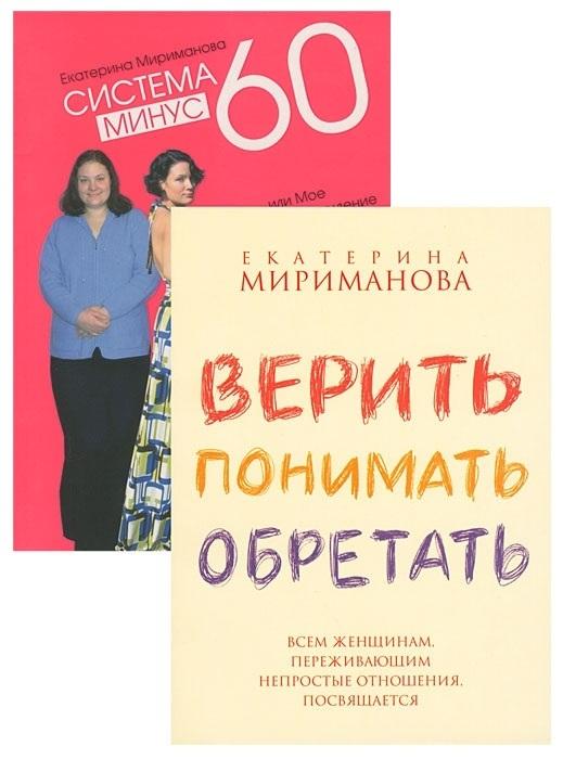 """Купить книгу """"Система минус 60. Верить, понимать, обретать (комплект из 2 книг)"""""""