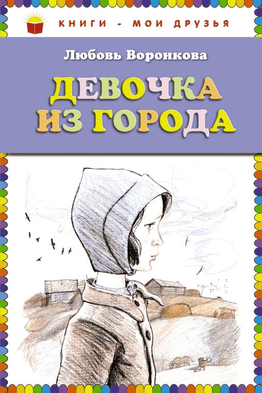 """Купить книгу """"Девочка из города"""""""