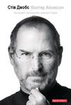 Стів Джобс. Біографія засновника компанії Apple