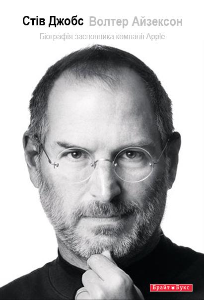"""Купить книгу """"Стів Джобс. Біографія засновника компанії Apple"""""""