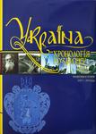 Україна: хронологія розвитку. Новітня історія. 1917 - 2010 рр. Том VI