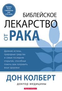 лекарство от паразитов бастефорт