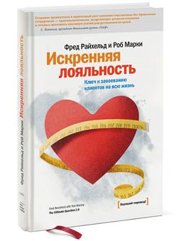 """Купить книгу """"Искренняя лояльность. Ключ к завоеванию клиентов на всю жизнь"""""""