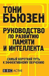 """Купить книгу """"Руководство по развитию памяти и интеллекта"""""""