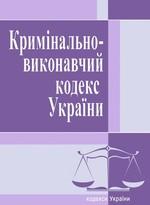 Кримінально-виконавчий кодекс України. Станом на 01.11.2020 р.
