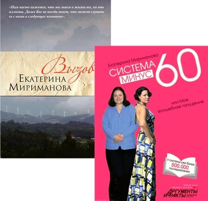 """Купить книгу """"Система минус 60, или Мое волшебное похудение. Вызов (комплект из 2 книг)"""""""
