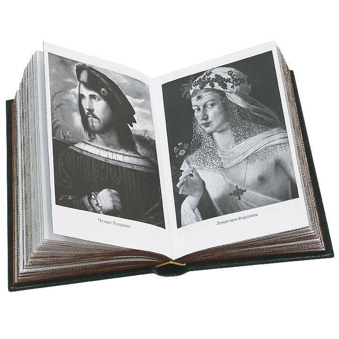 """Купить книгу """"Великий Макиавелли. Темный гений власти. 'Цель оправдывает средства'? (подарочное издание)"""""""