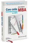 """Книга """"Сам себе MBA. Самообразование на 100 %"""" обложка"""