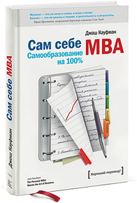 """Купить книгу """"Сам себе MBA. Самообразование на 100 %"""""""