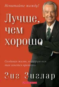 Обложки книг Зиг Зиглар