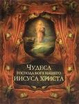 Чудеса Господа Бога нашего Иисуса Христа (подарочное издание)