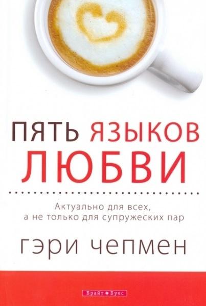"""Купить книгу """"Пять языков любви. Актуально для всех, а не только для супружеских пар"""""""