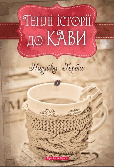 Теплі історії до кави - купить и читать книгу