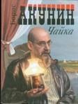 Антон Чехов. Чайка. Борис Акунин. Чайка